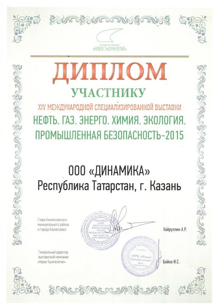 Диплом участника выставки в Альметьевске
