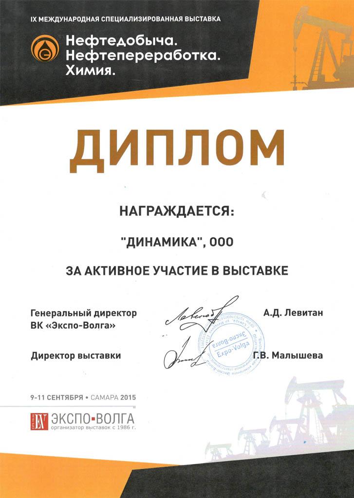 """Диплом """"Нефтедобыча.Нефтепереработка. Химия 2015"""""""