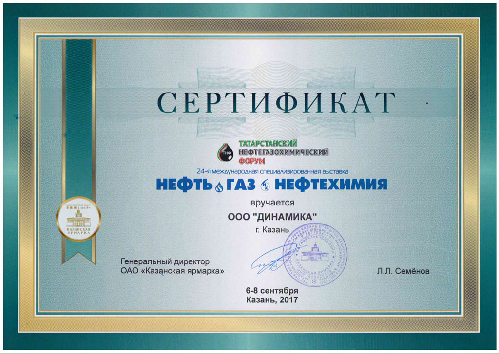 Диплом отраслевой выствки нефть-химия Казань 2017