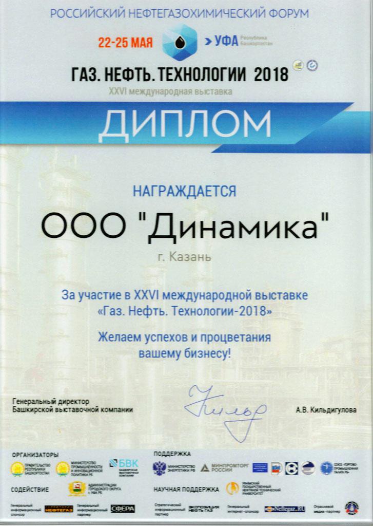 Диплом участника выставки в Уфе 2018