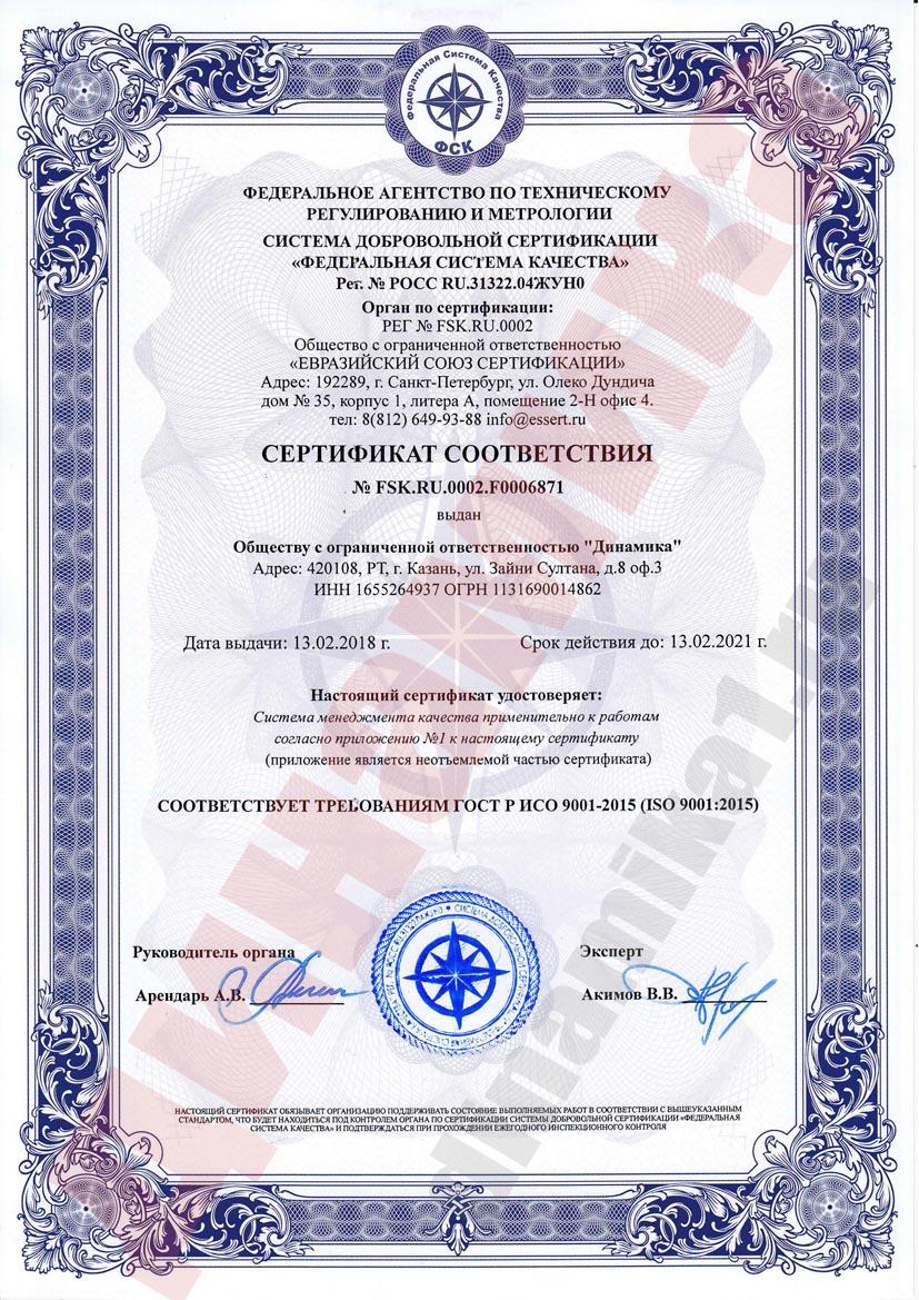 Сертификат ISO 9001 Динамка