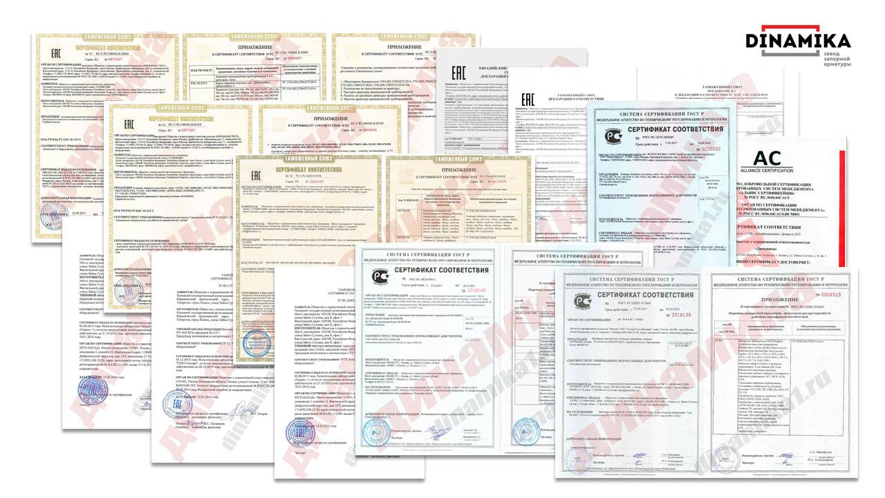 Сертификаты запорной арматуры «Динамика»